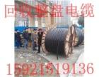 连云港高压电缆线回收公司