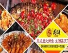 烤鱼加盟连锁店/龙潮烤鱼加盟费用/官网/条件/电话