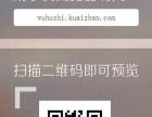 芜湖快站代建手机网站