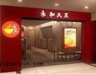 北京永和大王加盟费用需要多少加盟利润如何