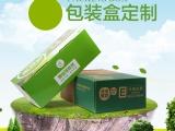 台州各种包装盒定做酒类包装盒食品包装盒天地盖盒子