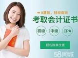 银川兴庆区会计实操培训机构-地址-