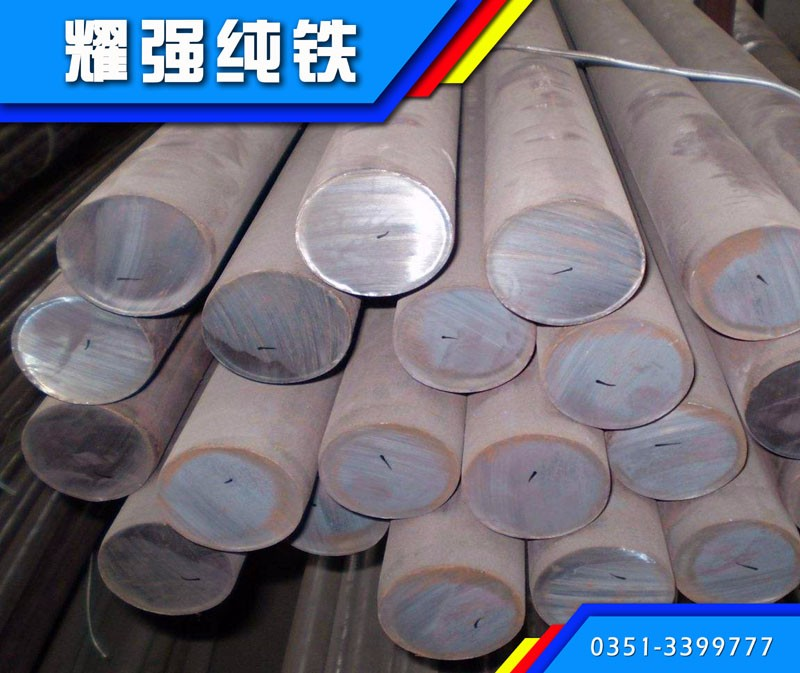 YT01原料纯铁圆钢,工业纯铁圆钢,电磁纯铁圆钢,工业纯铁棒