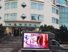揭阳LED广告宣传车,灯箱车