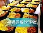 福妈妈烤肉拌饭脆皮鸡饭龙虾盖浇饭黄焖鸡米饭肥牛饭