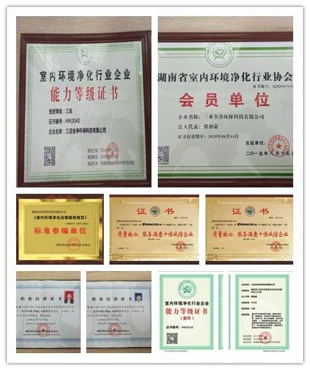 三亚全净环保 承接 检测甲醛 治理甲醛 清除异味