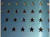 供应生产优质冲孔网不锈钢板冲孔网|五角星型孔冲孔网 加工定做