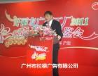 广州白云宾馆发布会订货会活动策划场地布置执行机构