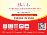 2021宁夏银川供热采暖及空调热泵展览会