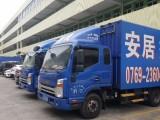 东莞东城搬家公司 安居搬屋搬写字楼 公司单位搬迁拆装打包家具