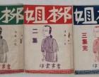 上海黄浦老杂志旧书回收 提供上门回收老书籍
