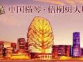 珠海横琴写字楼 位于莲花口岸黄金地段 美丽之冠梧桐树大厦