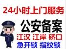 汉口江汉江岸开锁换锁开汽车锁保险柜15分钟上门