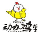 动力鸡车炸鸡排 诚邀加盟