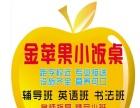 涑水联合学校,金苹果辅导部招生