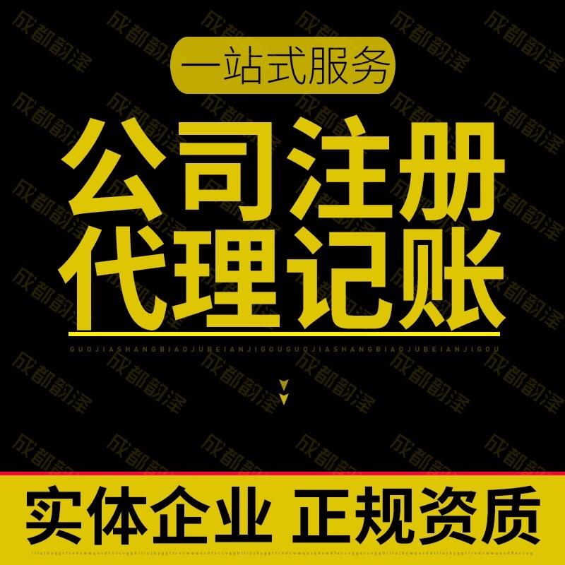 天津小规模纳税人做账公司税务登记证查询