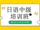 北京日語N3N2中級培訓班-日語中級培訓機構-想學網
