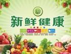 重庆零度优鲜互联网社区生鲜超市加盟(新模式)