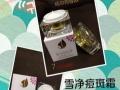 佰肤草面膜祛痘膏修复霜尚研国际