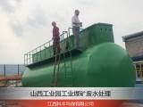 陶勇军-水处理高级工程师