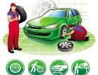 洗车维修保养