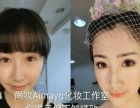 新泰新汶尚妆Aimayg化妆工作室全天半天跟妆早妆舞台妆