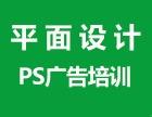 台州路桥平面设计台州路桥平面设计速成班设计类课程