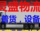 常德至全国专业设备运输,普货搬家,回程货运