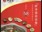 九宫煮麻辣烫加盟 火锅 投资金额 1-5万元