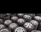 拆车厂出售二手轮胎