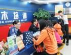 广告设计可以选择闵行山木培训周日班