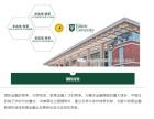 中国科学院与美国杜兰大学-金融管理硕士!免联考获得双证