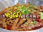 张大师鸭爪爪加盟网站