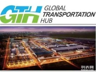 加拿大商业移民新机会 全球保税贸易中心GTEC项目