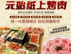 上海 原始纸上烤肉加盟 纸上烤肉代理加盟