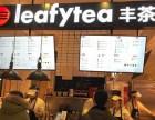leafytea丰茶能加盟吗 丰茶如何加盟 加盟费多少