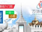 泰语初级教程 精品小班教学
