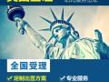 郑州美国旅游签证申请