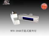 WFH-204B手提式紫外灯 上海精科实业