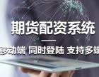 湖南张家界期货配资代理加盟