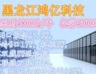 黑龙江数据中心 500元网站建设