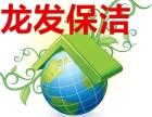 苏州龙发保洁公司,家庭办公楼保洁,地板打蜡养护,高空玻璃清洗