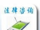 上海南汇律师 限时优惠免费法律咨询 专业婚姻法律师