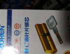 郑东新开锁换锁芯开汽车保险柜配汽车钥匙遥控器指纹锁
