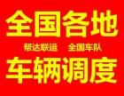 北京货运物流公司,找货车出租搬家拉货 大件设备运输空车配货