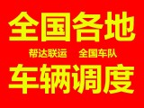 哈尔滨货运物流公司,找货车出租搬家拉货 大件设备运输空车配货