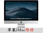 密云苹果电脑维修维修 升级 更换