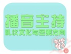 天津播音培训 必选天津五大道 中国传媒大学博士考官师资团队
