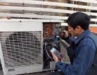 黄岛全区品牌空调移机维修