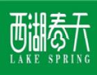 西湖春天中餐 诚邀加盟